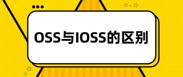 OSS与IOSS区别