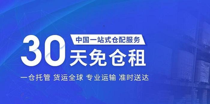 三态中国仓储物流