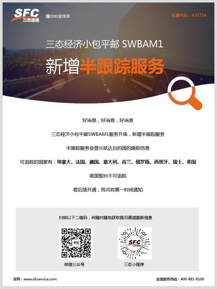 SWBAM1新增半跟踪功能
